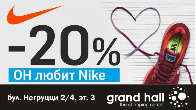 9c8b0aeef276 Nike  20% скидки на легендарную одежду и обувь к 23 февраля   Grand Hall