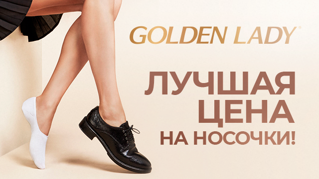 Golden Lady: лучшая цена на носочки