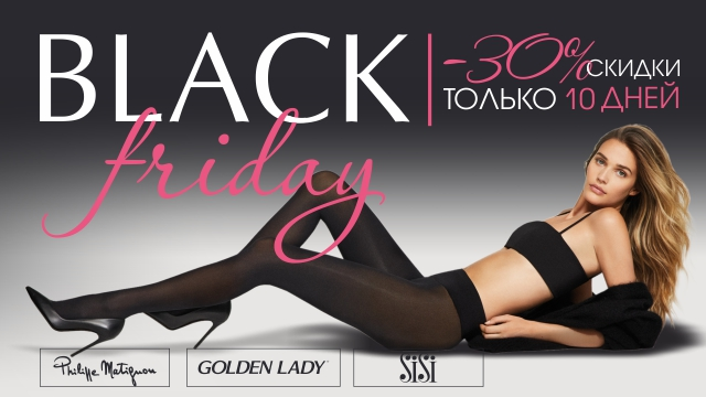 Philippe Matignon, SiSi, Golden Lady: Black Friday только 10 дней!