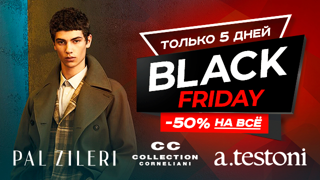 Pal Zileri, CC Collection Corneliani, A. Testoni: Black Friday -50% на все