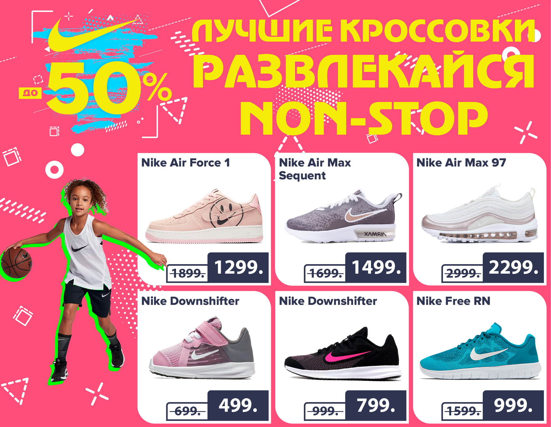 nike copii, nike kids, nike grand hall, nike moldova