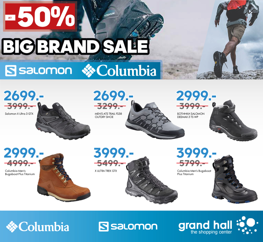COLUMBIA SALOMON: скидки до 50%