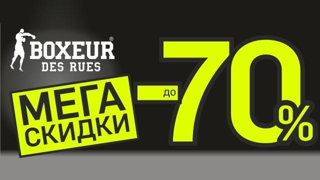Nike  Лучшие цены на широкий ассортимент обуви · Boxeur Des Rues 061df8cd969