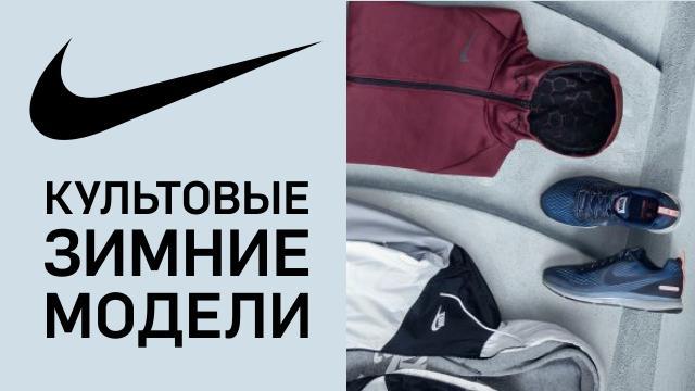 0d0444788caf Nike  лучшее для сезона осень зима   Grand Hall