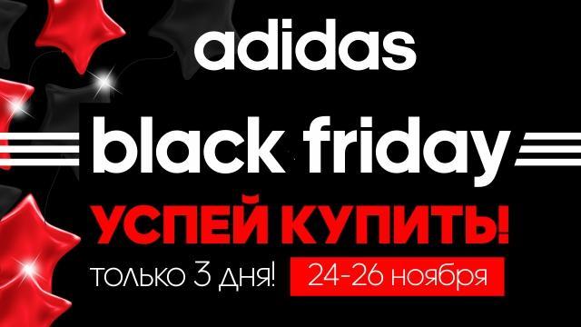 Hall FridayЦены Hall FridayЦены Adidas Black Black ПадаютGrand Adidas Adidas ПадаютGrand BerxdoWQC