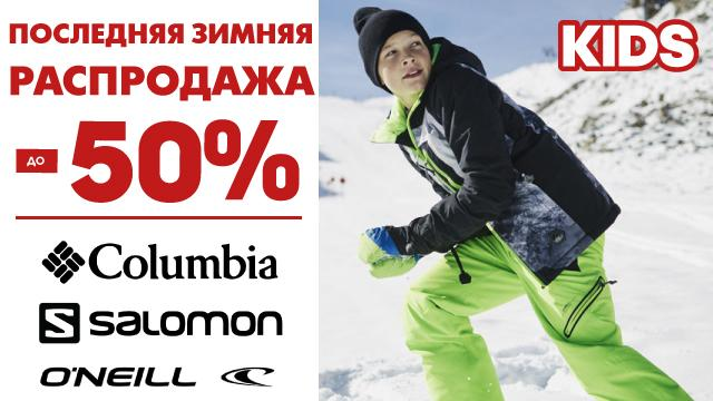 Columbia, Salomon Kids скидки до 50%