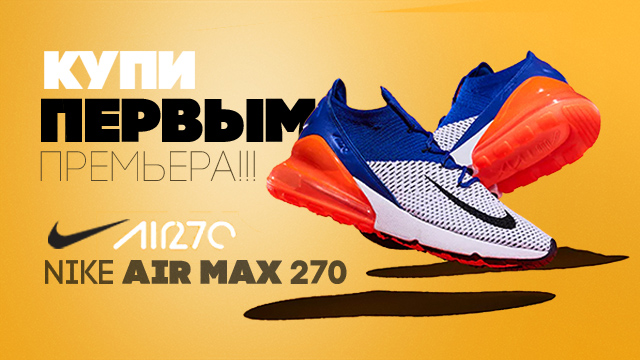 8458846c Nike Air Max 270: новинка уже в продаже | Grand Hall