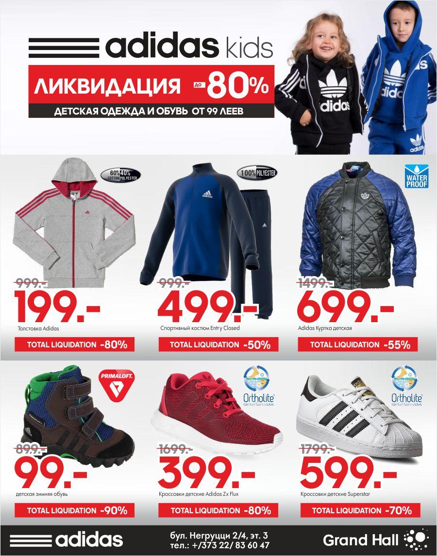 Адидас Дисконт Интернет Магазин Москва