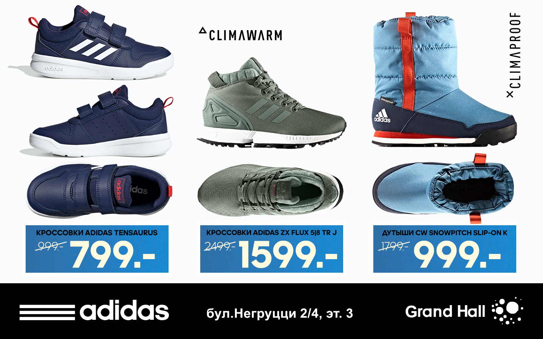 Adidas Kids Интернет Магазин Официальный Сайт